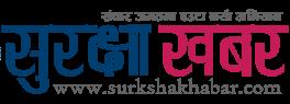 Surksha Khabar